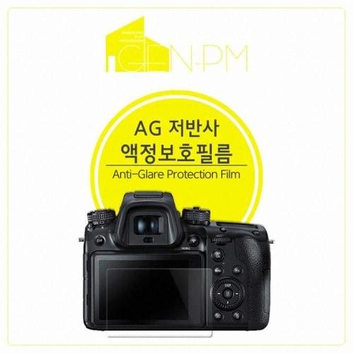 젠피엠 캐논 200D II용 저반사 액정보호필름_이미지