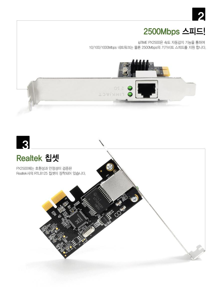 EFM ipTIME PX2500 기가비트 랜카드