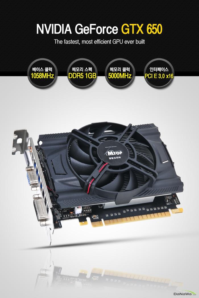 MTOP 지포스 GTX 650 D5 1GB 128BIT 프리미엄 메인 이미지