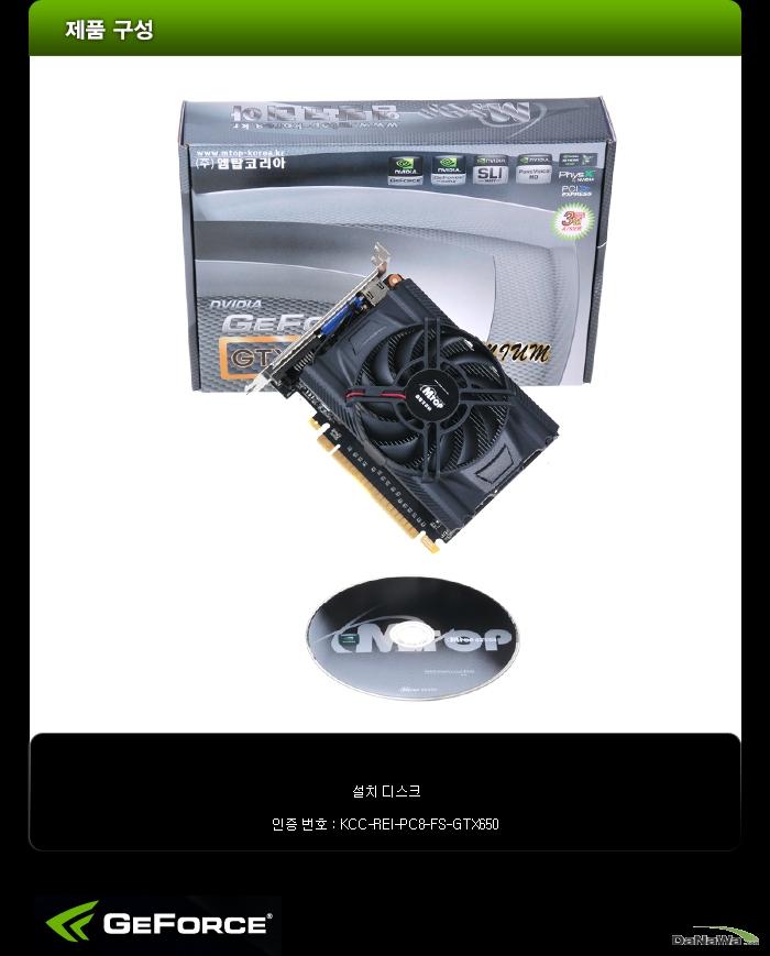 MTOP 지포스 GTX 650 D5 1GB 128BIT 프리미엄 구성품 및 제품 이미지
