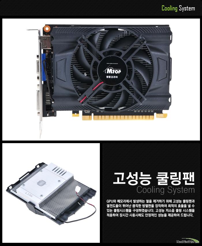 MTOP 지포스 GTX 650 D5 1GB 128BIT 프리미엄 쿨링팬 부분 설명 및 이미지