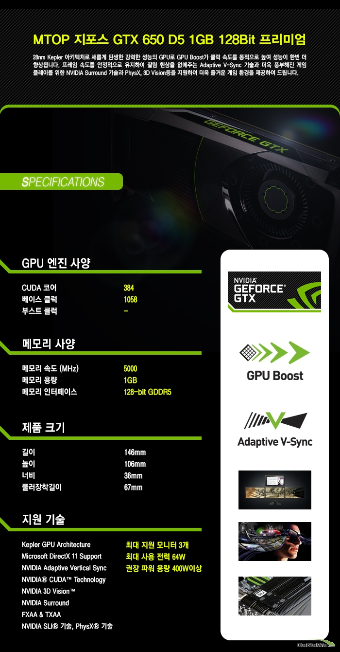 MTOP 지포스 GTX 650 D5 1GB 128BIT 프리미엄 스펙표