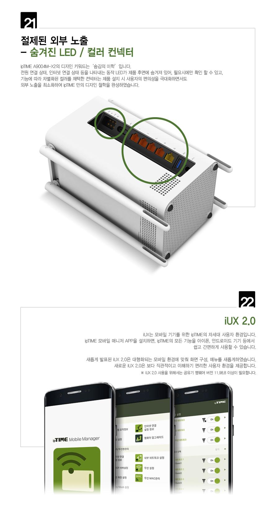 EFM ipTIME A9004M-X2 유무선공유기
