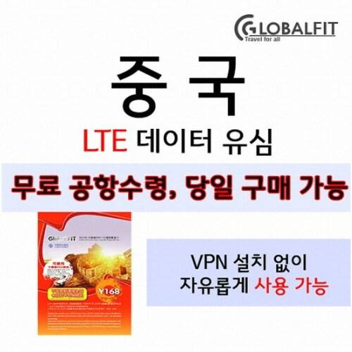 취프티디인더스트리 GlobalFIT 중국, 홍콩 유심 10일 1.5GB_이미지