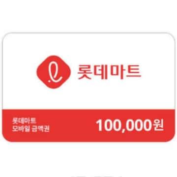 롯데마트 모바일 상품권 잔액관리형(10만원)