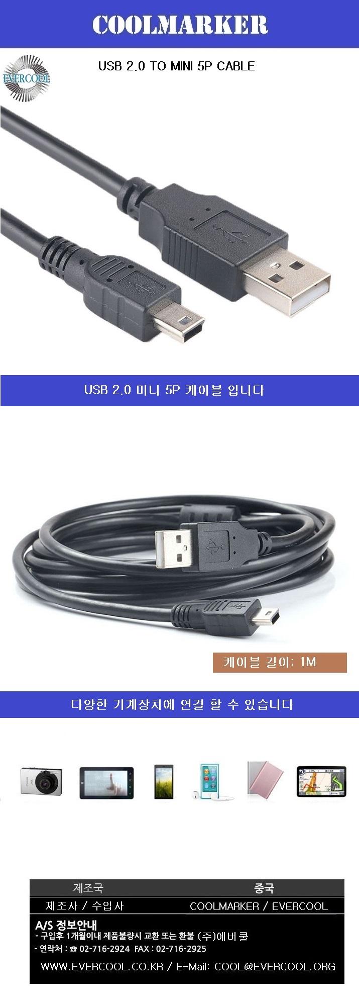 EVERCOOL COOLMARKER USB 2.0 Mini B 데이터 케이블 (1m)