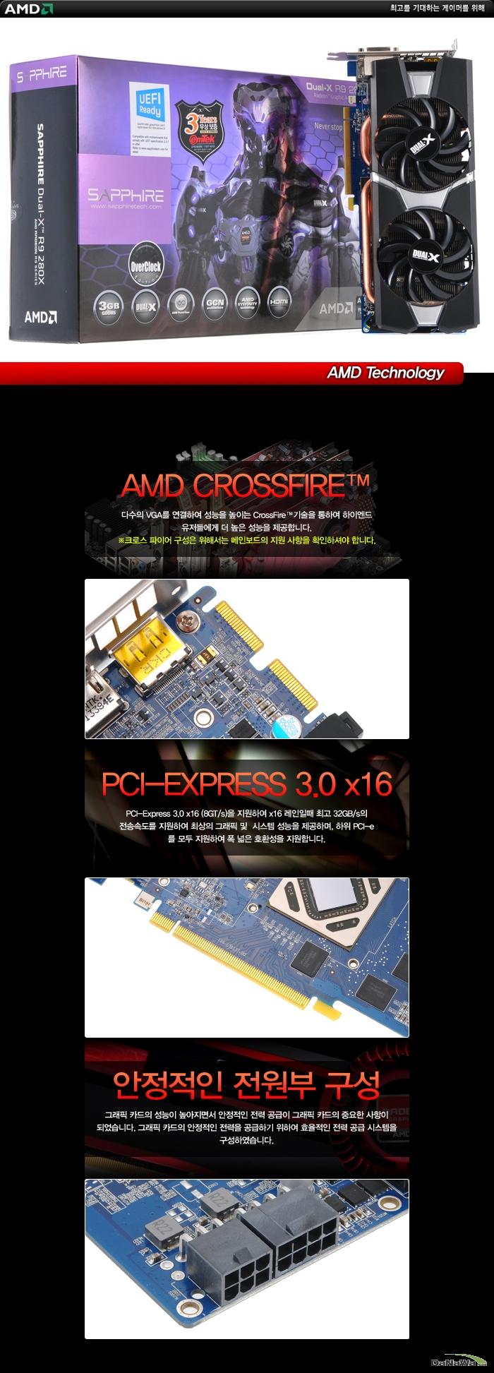 SAPPHIRE 라데온 R9 280X OC D5 3GB Dual-X의 기술정보