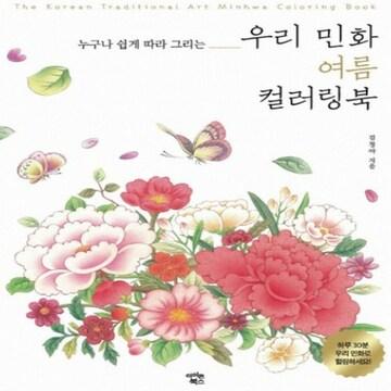 아이콘북스  우리 민화 여름 컬러링북