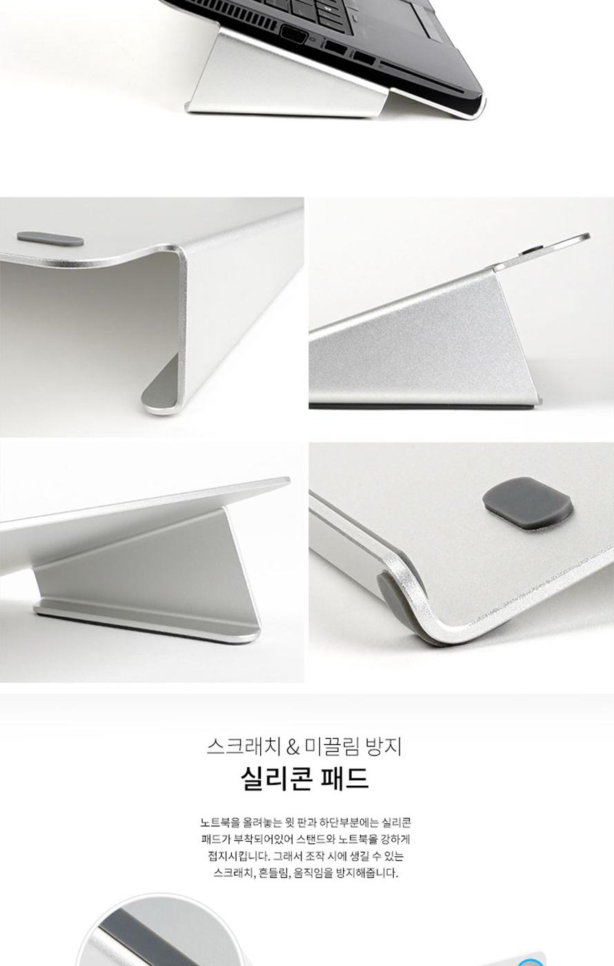 MAXTILL OFFI NT-300 노트북 알루미늄 스탠드