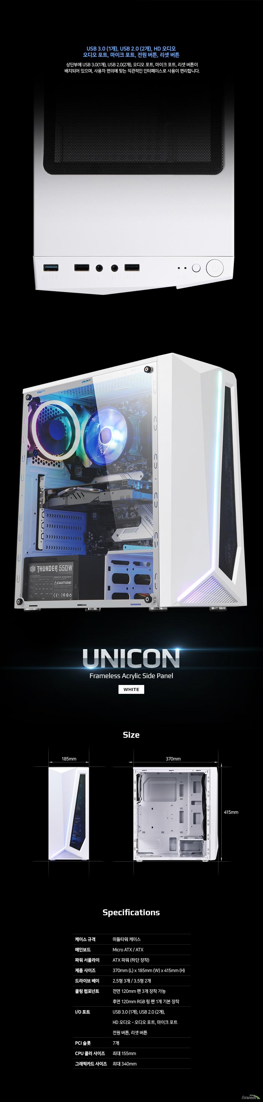 대양케이스  UNICON 풀 아크릴 RGB 화이트