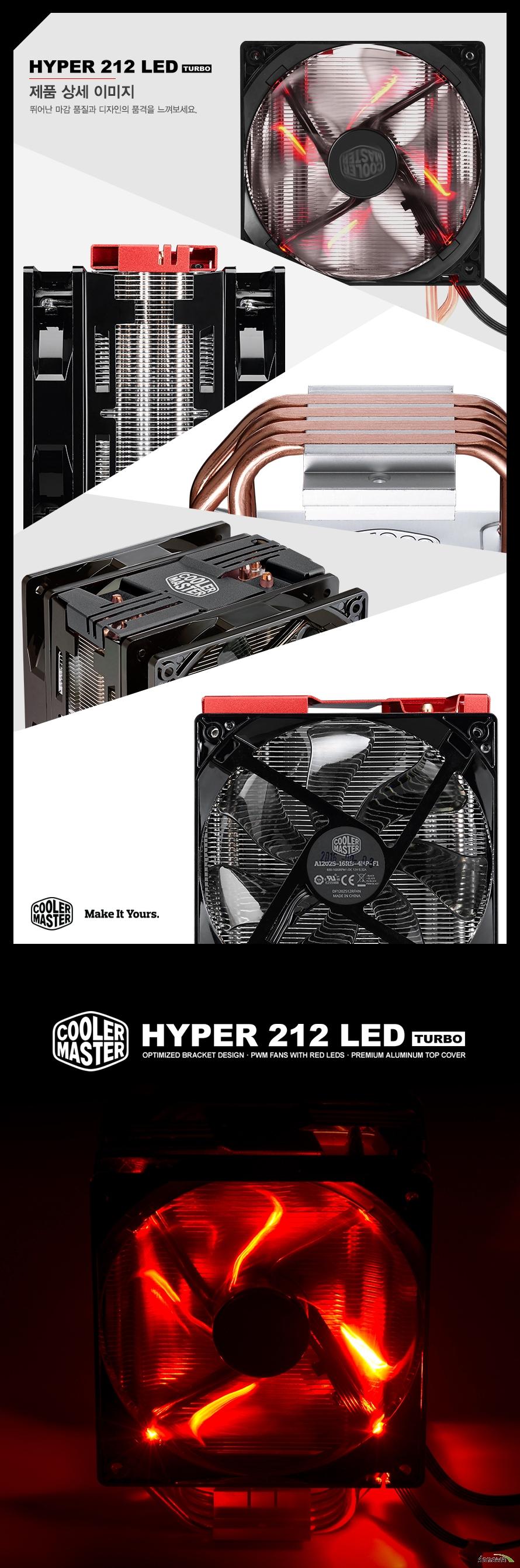 HYPER 212 LED TURBO 제품 상세 이미지뛰어난 마감 품질과 디자인의 품격을 느껴보세요.