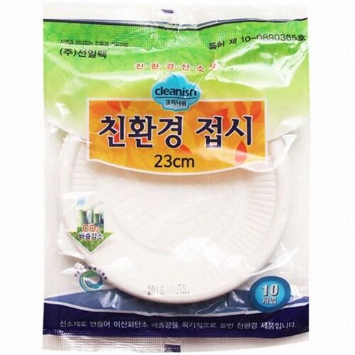 선일팩  크리니쉬 친환경 접시 23cm (10개)_이미지