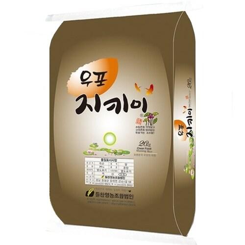 들찬영농조합법인 우포 지키미 20kg (19년 햅쌀) (1개)_이미지