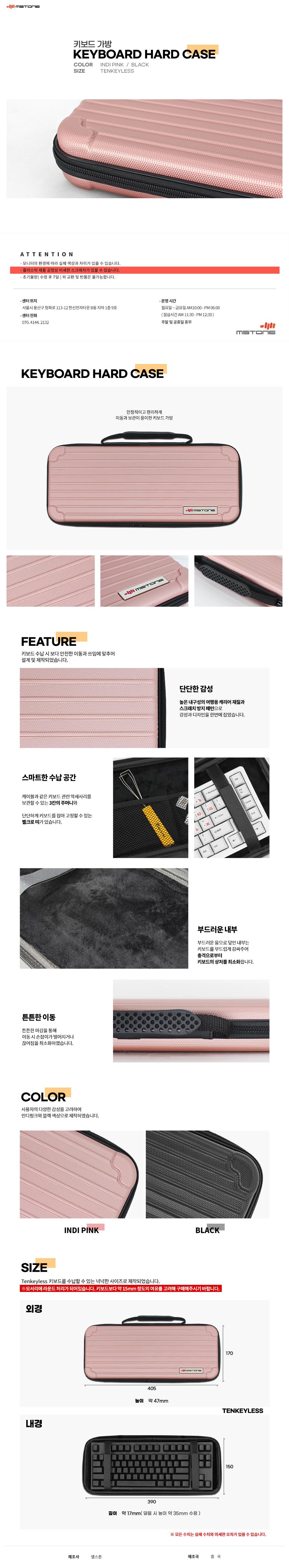 엠스톤글로벌 mStone 87 키보드 가방 (블랙)