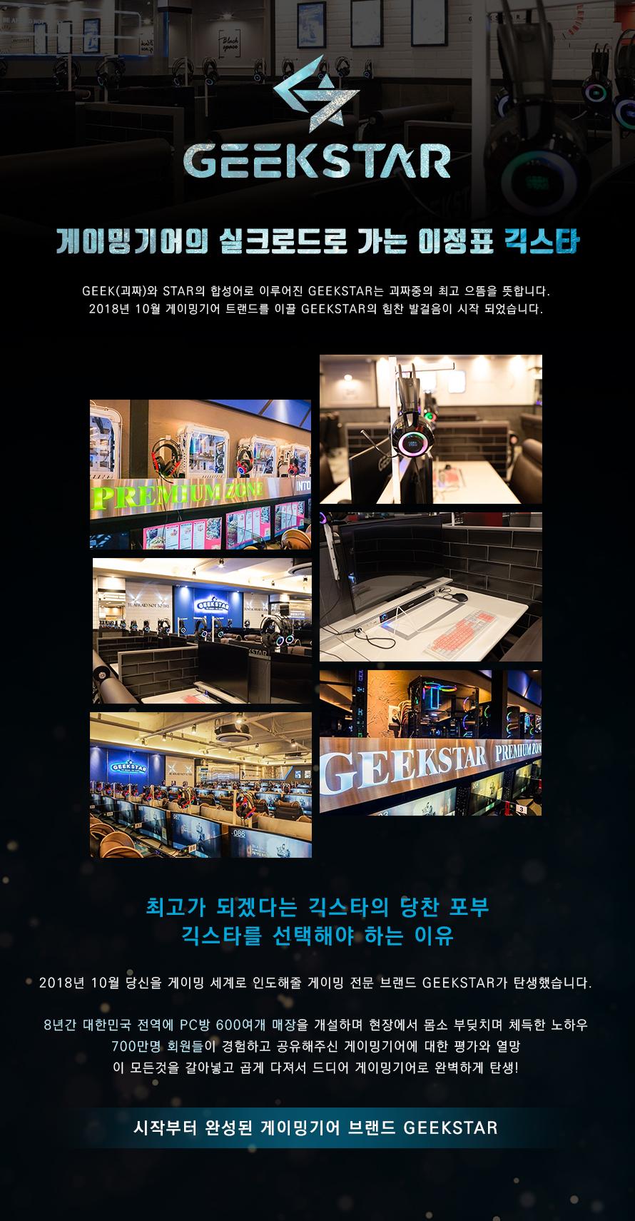 세컨드찬스 GEEKSTAR GM900 3325 RGB 게이밍 마우스(블랙)