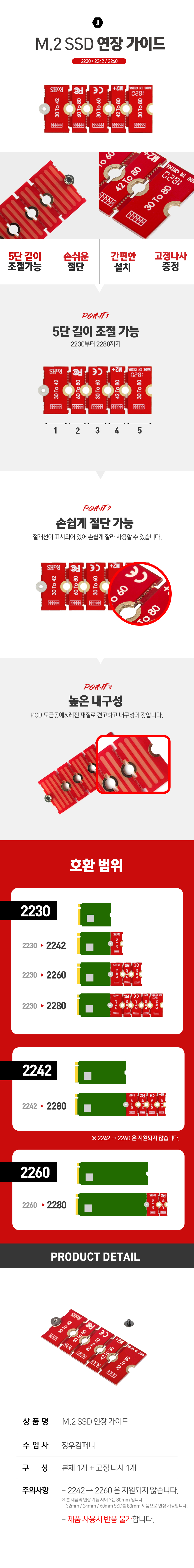 장우컴퍼니 M.2 SSD 연장 가이드