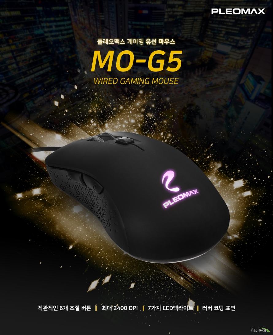 플레오맥스 게이밍 유선 마우스 MO-G5 직관적인 6개 조절 버튼 최대 2400 DPI 7가지 LED 백라이트 러버 코팅 표면