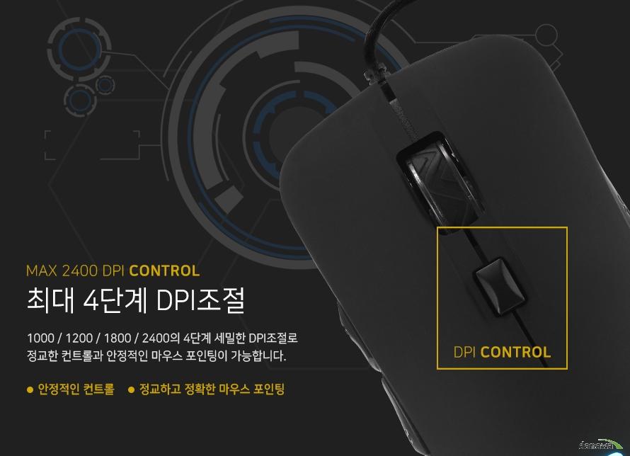 최대 4단계 DPI조절 1000/1200/1800/2400의 4단계 세밀한 DPI조절로 정교한 컨트롤과 안정적인 마우스 포인팅이 가능합니다.