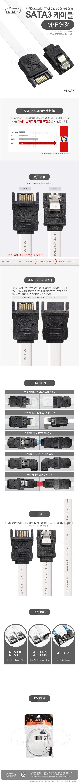 마하링크  SATA3 LOCK 연장 케이블 (ML-S3F)(0.3m)