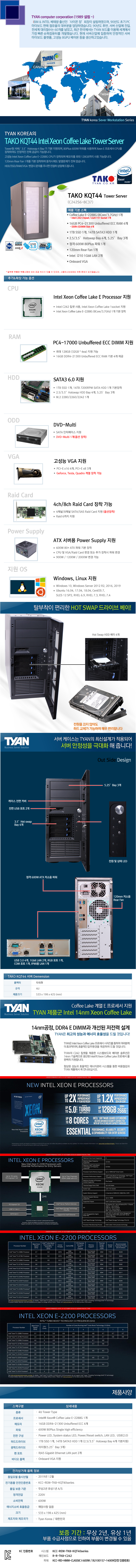 TYAN  TAKO-KQT44-(C242S6-8C37)(64GB, SSD 1TB + 14TB)