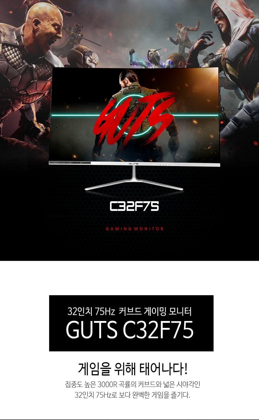 몬스타 가츠 C32F75 게이밍