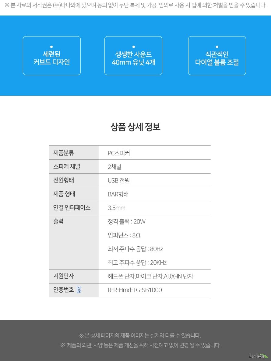 티지앤컴퍼니  TG-SB1000 사운드바
