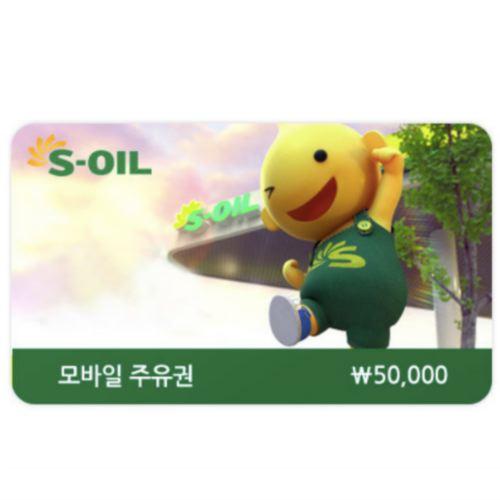 S-OIL 모바일 주유상품권(5만원)
