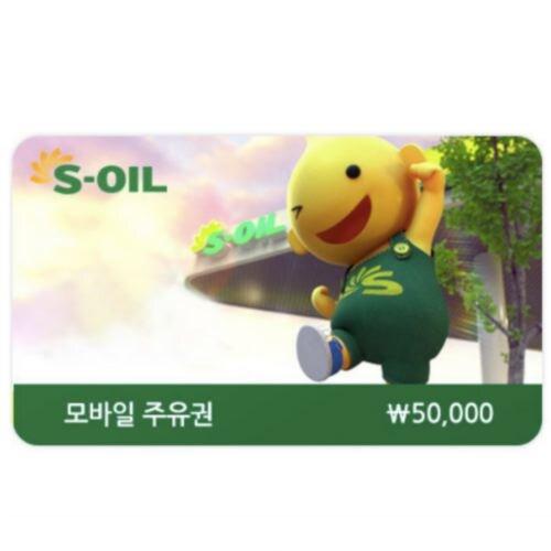 S-OIL  모바일 상품권 (5만원)_이미지