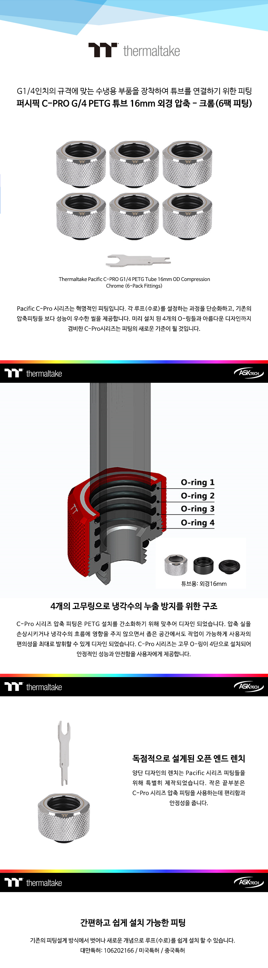 써멀테이크 Pacific C-PRO G14 PETG Tube 16mm 튜브 압축 (6팩)(크롬)