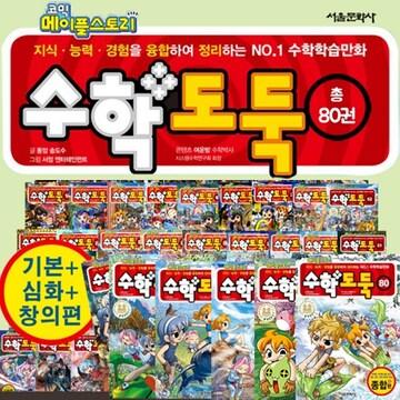 서울문화사 코믹 메이플스토리 수학도둑