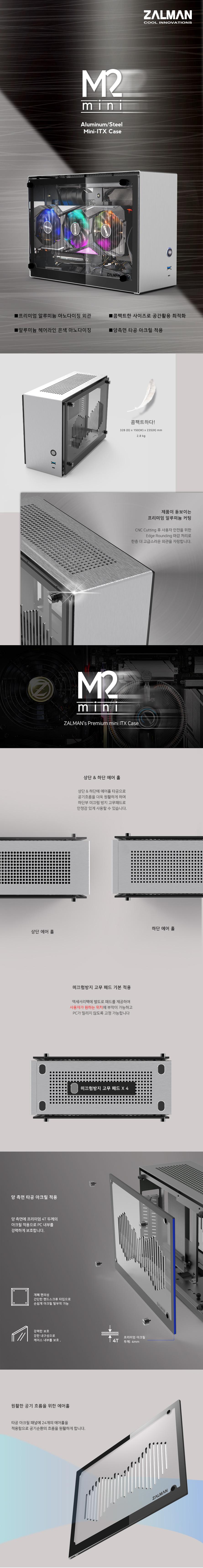 잘만 M2 mini (Silver)