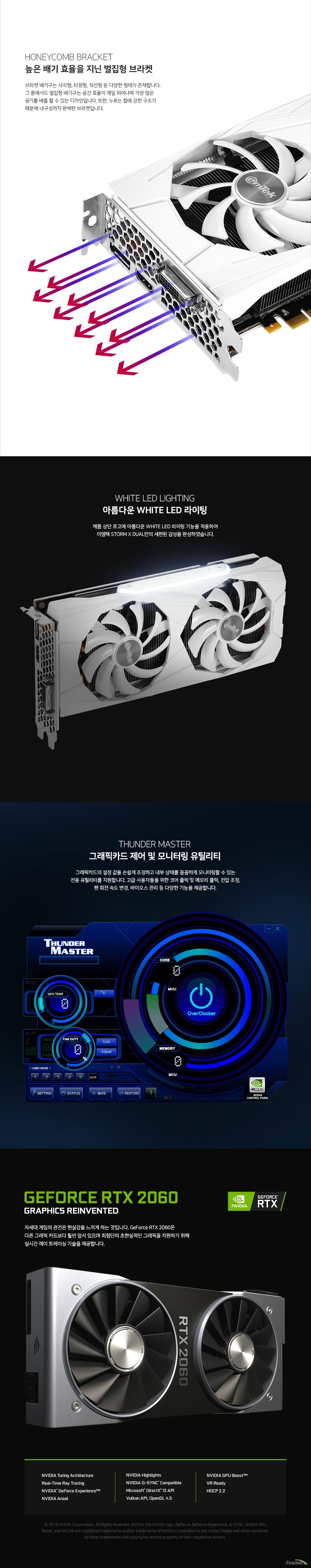 이엠텍 XENON 지포스 RTX 2060 STORM X Dual OC D6 6GB WHITE
