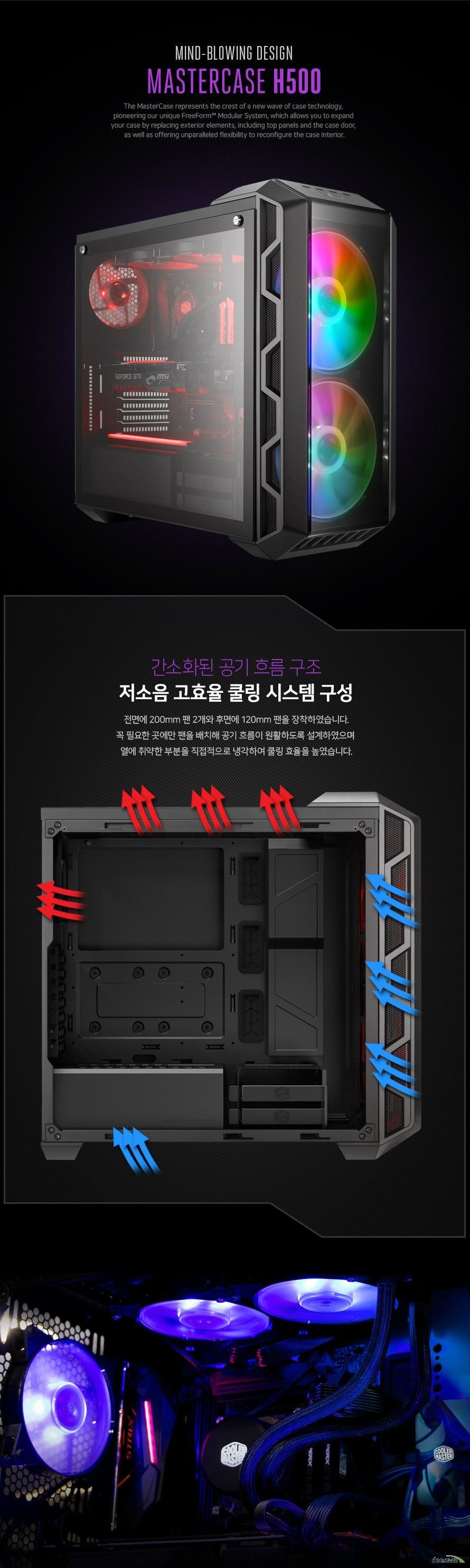 쿨러마스터 MasterCase H500 ARGB 강화유리