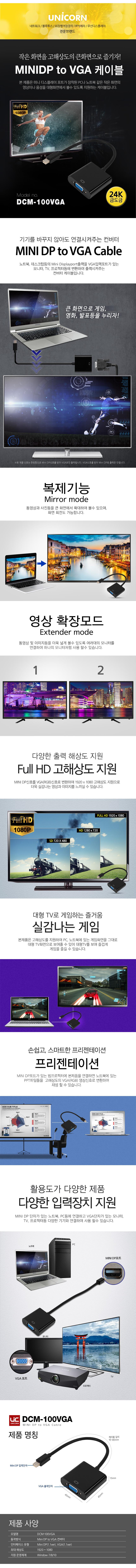 서진네트웍스 UNICORN Mini DisplayPort 1.1 to VGA 컨버터 (DCM-100VGA)