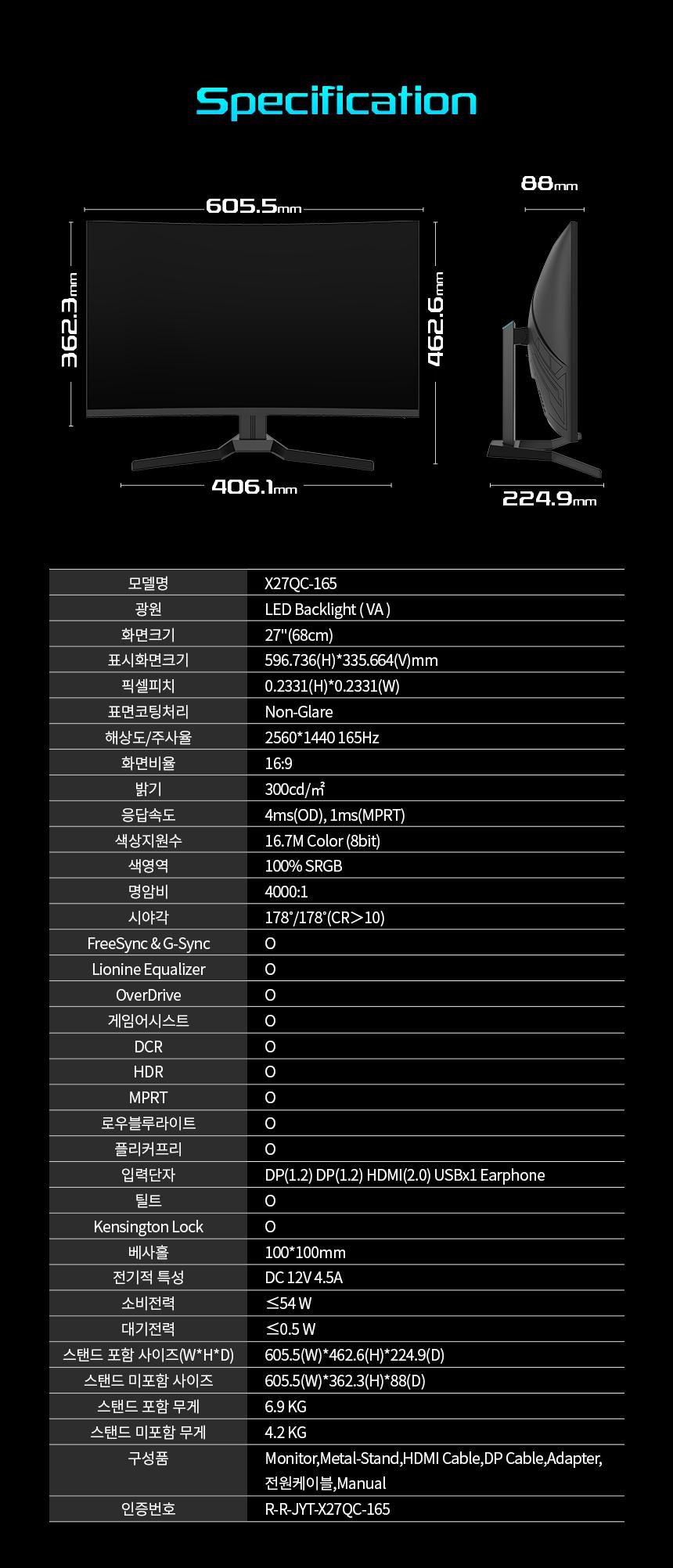 주연테크 리오나인 X27QC-165 1500R 커브드 게이밍