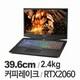 AORUS 15W V9 LITE (SSD 512GB + 2TB)_이미지
