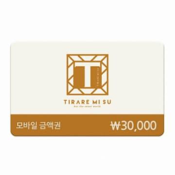 티라레미수 모바일 상품권(5만원)