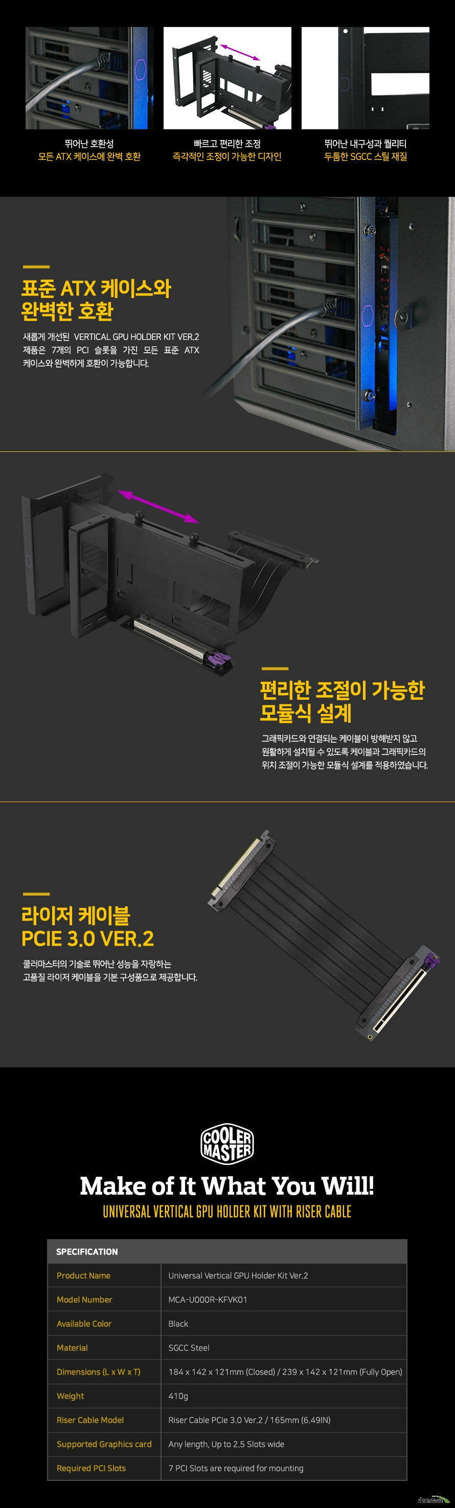 쿨러마스터 Universal Vertical GPU Holder Kit Ver.2