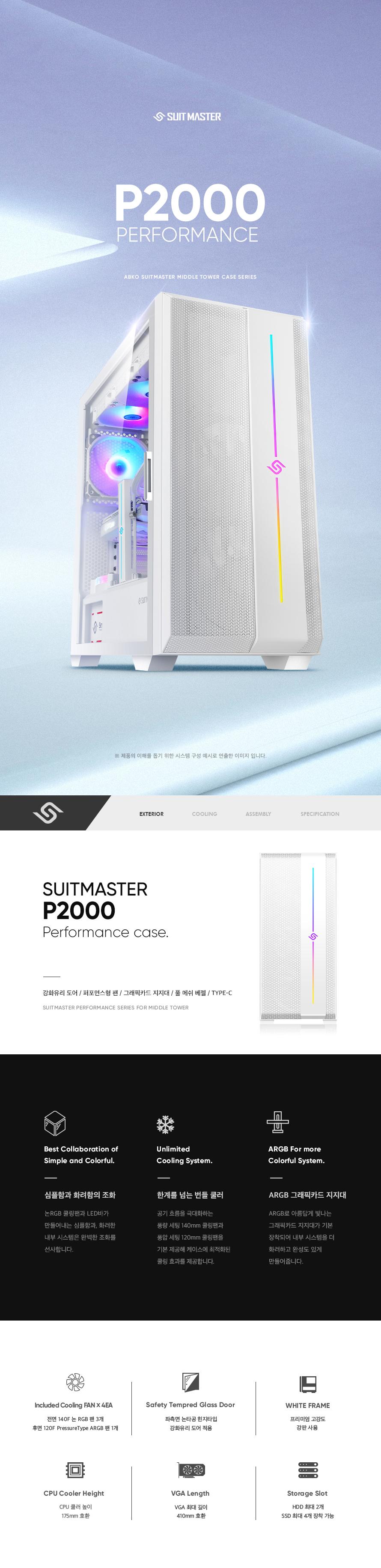 앱코 SUITMASTER P2000 퍼포먼스 ARGB VGA SUPPORT (화이트)