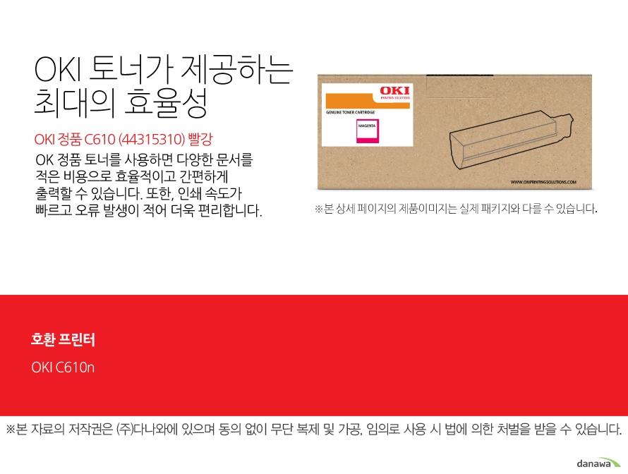 OKI 정품 C610 (44315310) 빨강OKI 정품 토너가 제공하는 최소 비용과 최대 효율성OK 정품 토너를 사용하면 다양한 문서를 적은 비용으로 효율적이고 간편하게 출력할 수 있습니다. 또한, 인쇄 속도가 빠르고 오류 발생이 적어 더욱 편리합니다. 호환 프린터OKI C610n