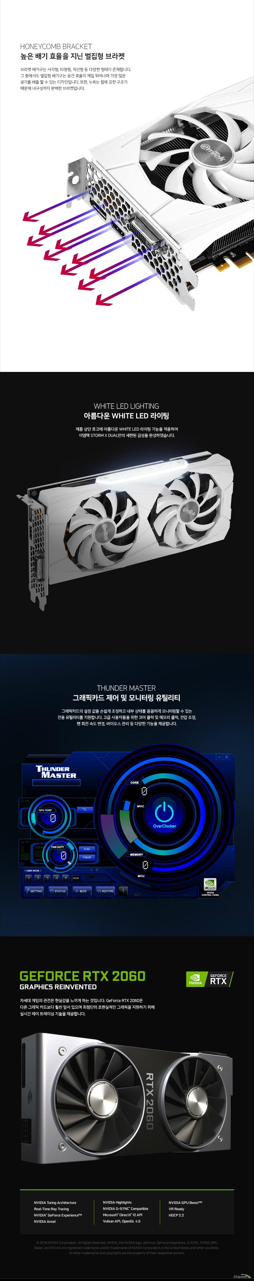 이엠텍 XENON 지포스 RTX 2060 STORM X Dual D6 6GB WHITE