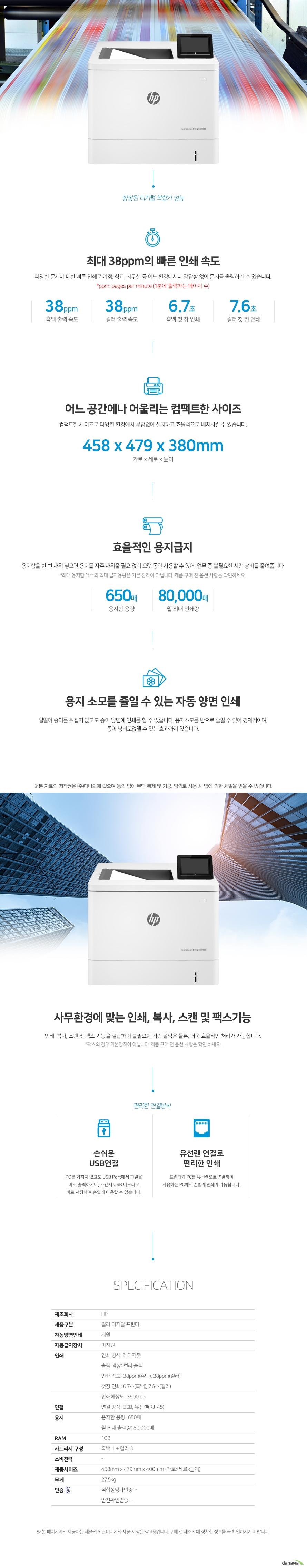 HP 컬러 레이저젯 엔터프라이즈 M555dn (테이블 미포함)