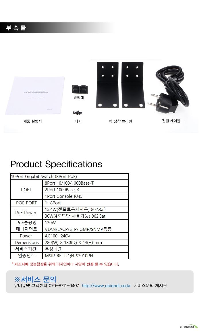 구성품 제품사양