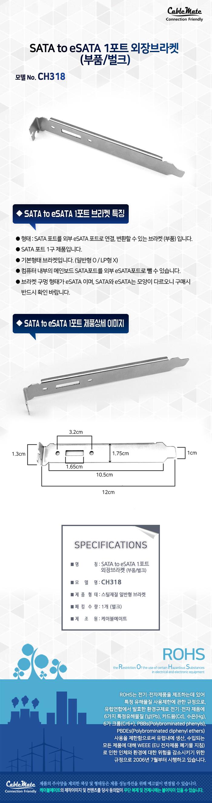CABLEMATE CH318 SATA to eSATA 1포트 외장브라켓 (벌크)