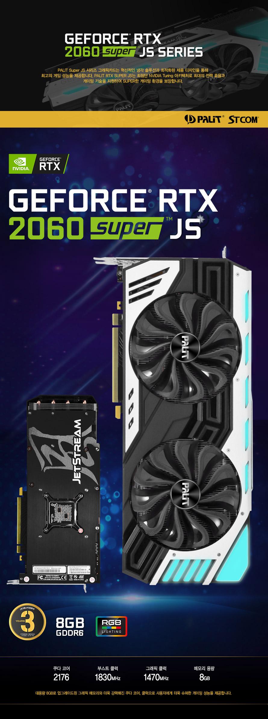PALIT  지포스 RTX 2060 SUPER JS D6 8GB
