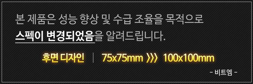 비트엠 SMACO M2050H 프리싱크 HDR