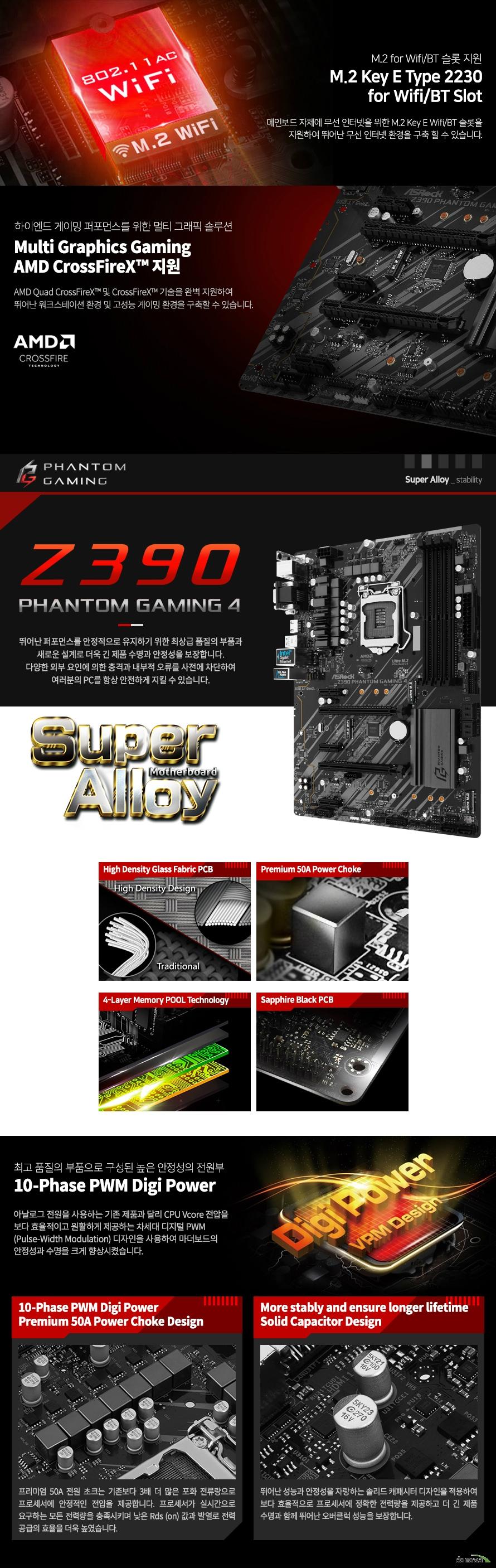ASRock  Z390 Phantom Gaming 4 에즈윈