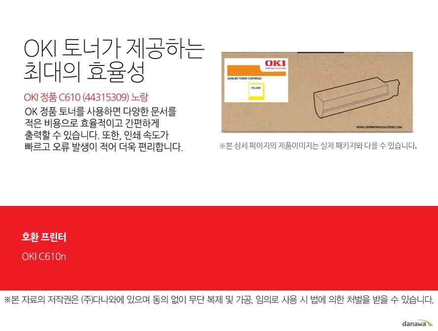 OKI 정품 C610 (44315309) 노랑OKI 정품 토너가 제공하는 최소 비용과 최대 효율성OK 정품 토너를 사용하면 다양한 문서를 적은 비용으로 효율적이고 간편하게 출력할 수 있습니다. 또한, 인쇄 속도가 빠르고 오류 발생이 적어 더욱 편리합니다. 호환 프린터OKI C610n
