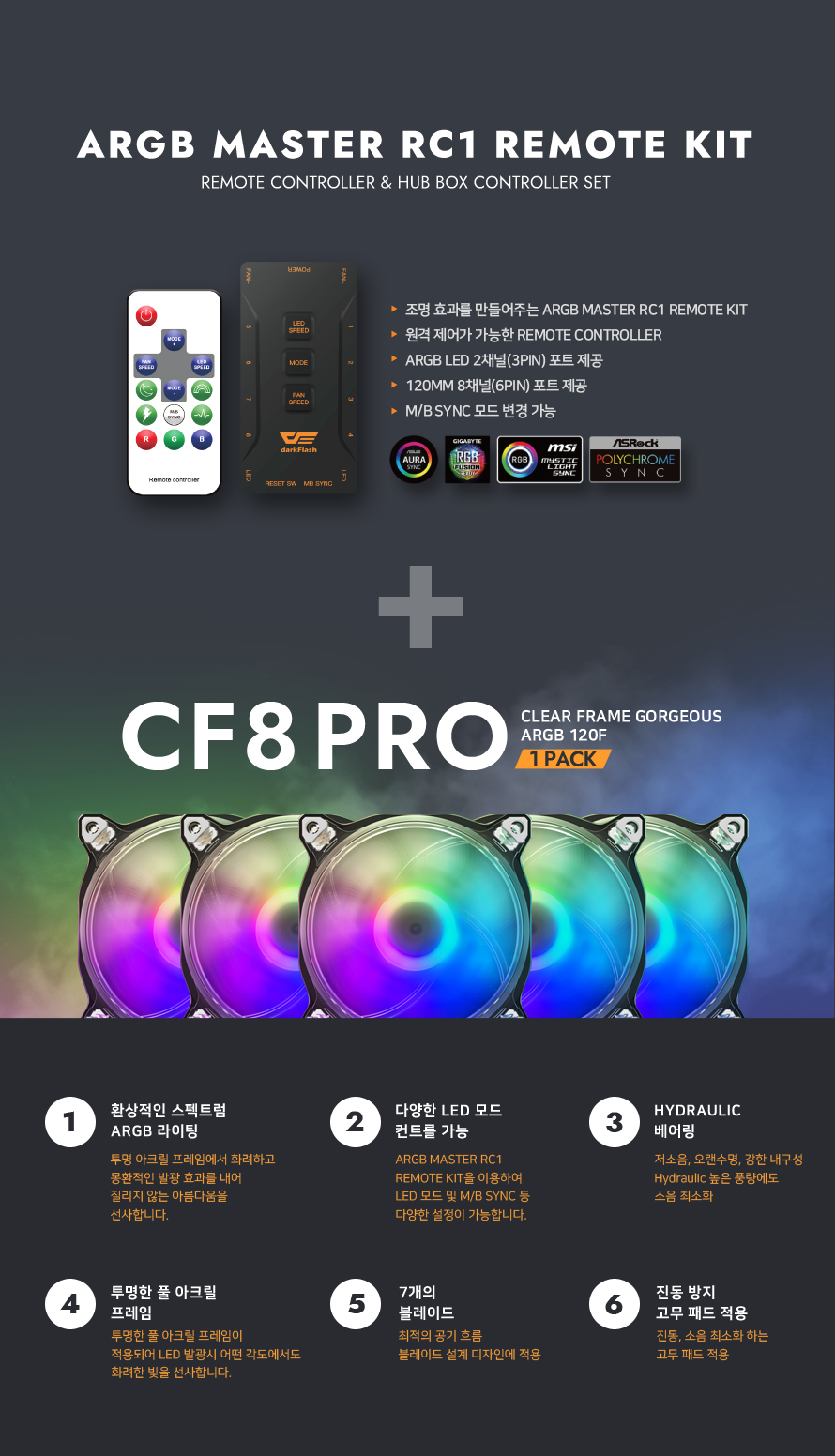 darkFlash CF8 PRO ARGB REMOTE COMBO KIT