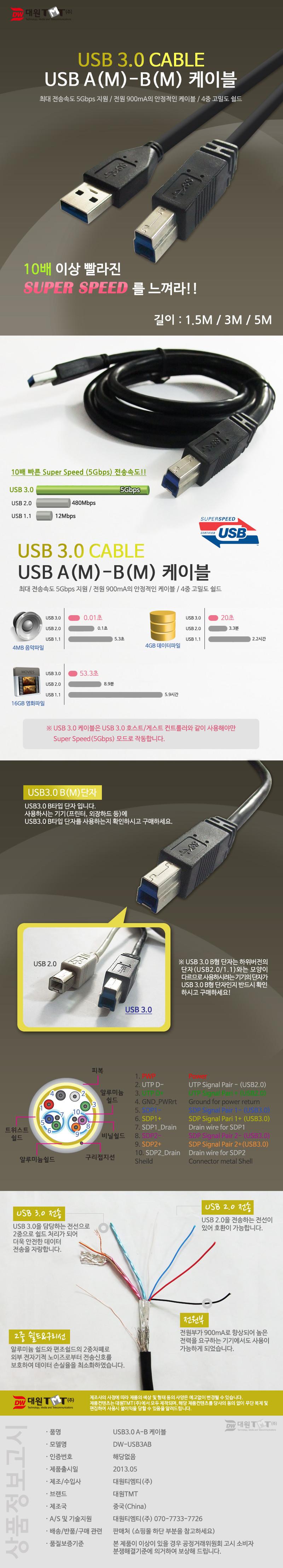 대원TMT USB 3.0 AM-BM 케이블 (DW-USB3AB) (3m)